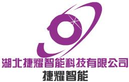 湖北捷耀智能科技有限公司