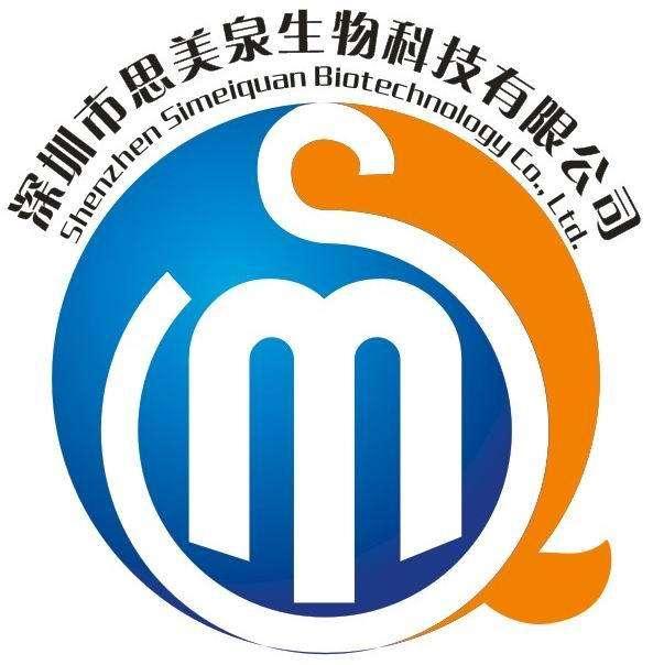 深圳市思美泉生物科技有限公司