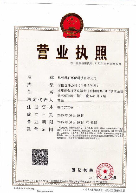 杭州君石环保科技有限公司