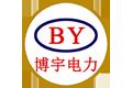 武汉博宇电力设备有限公司