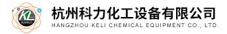 杭州科力化工设备有限公司