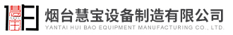 烟台慧宝设备制造有限公司