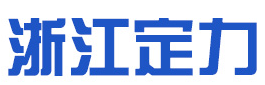 浙江定力防爆科技有限公司
