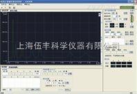 上海伍丰WS100色谱工作站