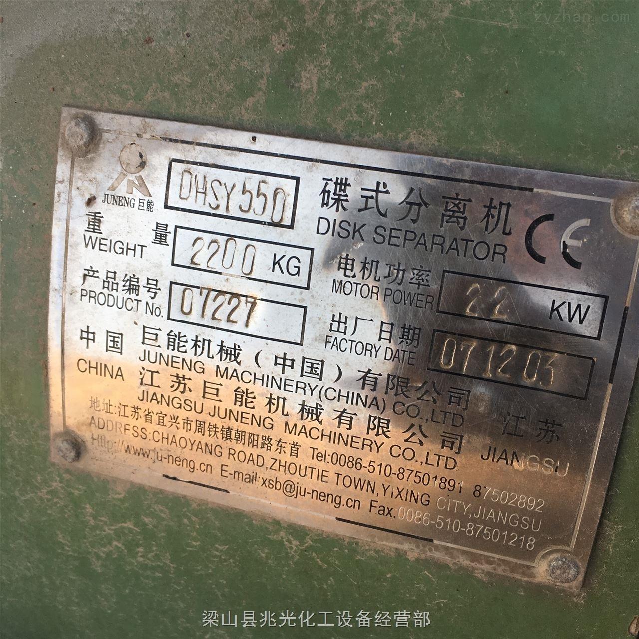 二手DHSY550型碟片式分离机有售
