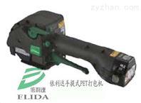 目前全世界最新款的中山充电式打包机
