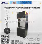 天津商用直饮机 办公室净水器 商用净水设备