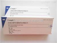 12503M包内化学指示卡
