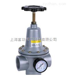 减压阀QTY-40 性能特点及报价
