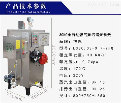 旭恩30KG天然气蒸汽发生器安全性?