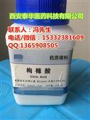 药典标准医药级柠檬酸 四川现货 小包装供应