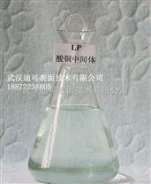 酸铜中间体 LP