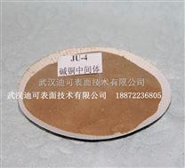 碱铜中间体 JU-4