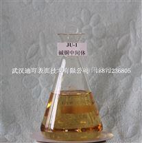 碱铜中间体JU-1