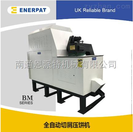 BM1090-卧式一套铁屑压块机 欧盟CE认证