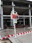 奥斯恩品牌安装运行扬尘在线监测系统惠州