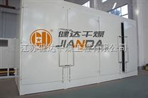 陳皮新型環保干燥機