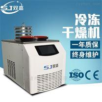 实验室台式冷冻干燥机