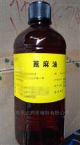 医药用级润滑剂蓖麻油准字99纯500ml价格