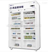 成都药品冷藏展示柜价格