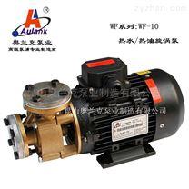 奧蘭克 WF系列(高精密) 高溫漩渦泵