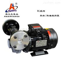 奧蘭克WG (高壓型) 蒸汽鍋爐熱水旋渦泵