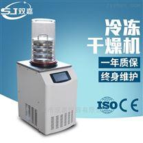 真空冷凍式干燥機