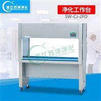 浙江苏净双人单面洁净工作台SW-CJ-2FD