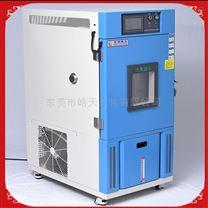 小型恒温恒湿试验箱气候测试箱