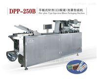 DPP-250B安瓿瓶泡罩包装机