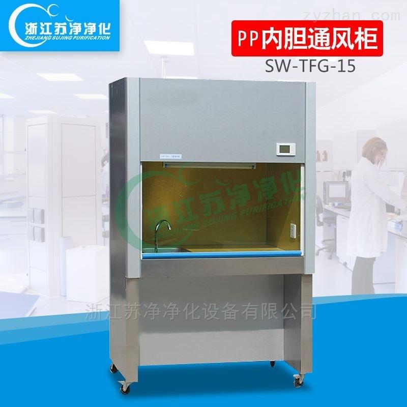 浙江苏净不锈钢通风柜SW-TFG-15|实验室通风柜