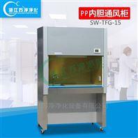 厂家浙江苏净通风橱SW-TFG-15