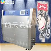 箱式紫外線老化試驗箱直銷廠家