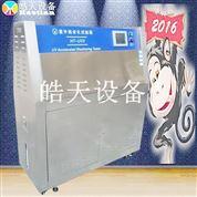 智能型紫外線老化濕熱試驗箱直銷廠家