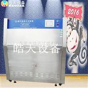 可編程式紫外線老化溫濕度試驗箱直銷廠家