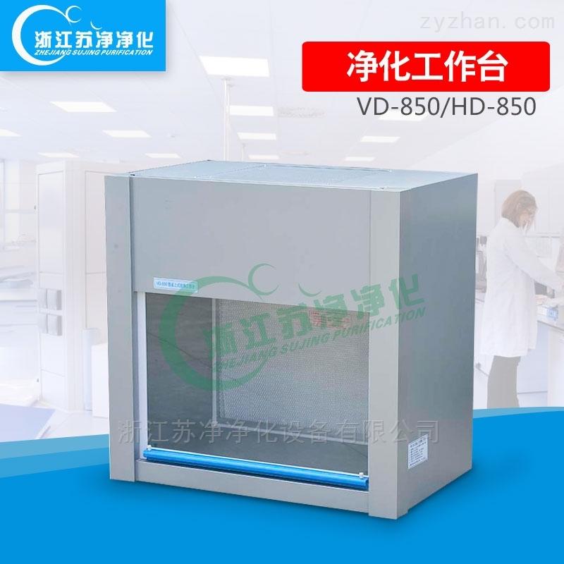 桌上式水平超净工作台HD-850|洁净工作台|超净工作台