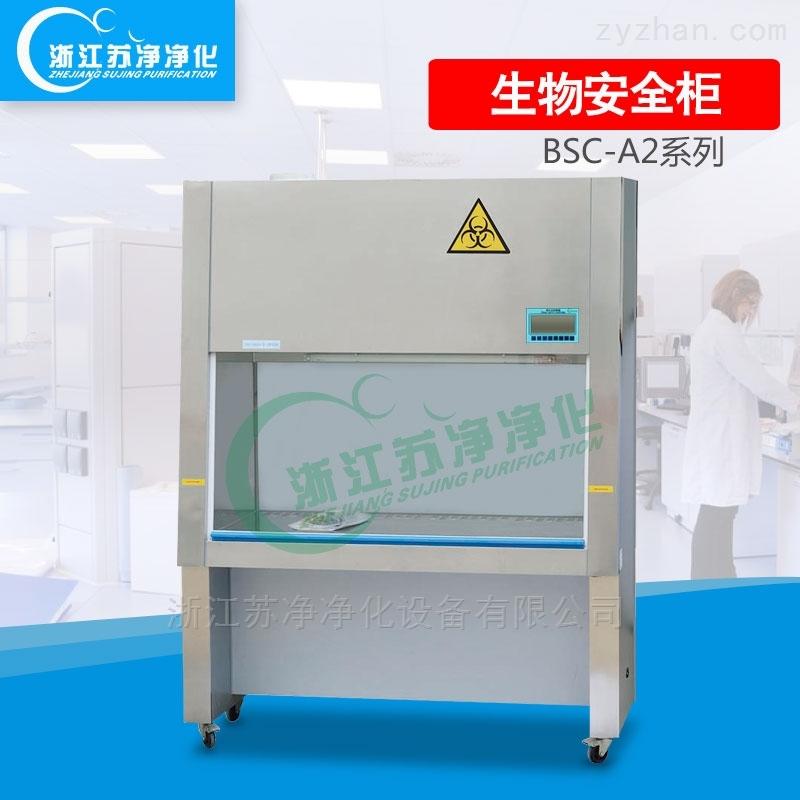 浙江苏净不锈钢生物安全柜BSC-1000IIA2