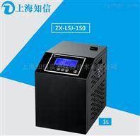 上海知信ZX-LSJ-150冷却液低温循环机