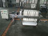 全自动板框式压滤机