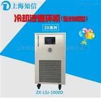上海知信ZX-LSJ-1000冷却液低温循环机