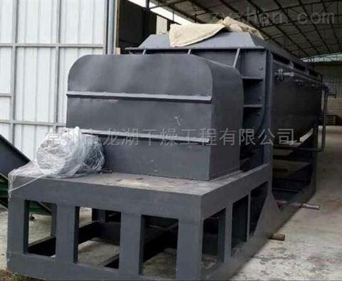 印染污泥桨叶式干燥设备
