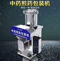 自动煎药包装机不锈钢煎药机
