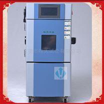 標準型恒溫恒濕實驗箱 22L小型環境試驗箱