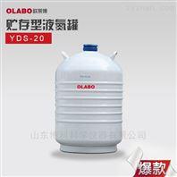 液氮罐YDZ-20,本公司自产自销的产品