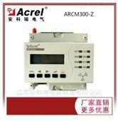电气火灾用 智慧用电 ARCM300T-Z-2G-安科瑞