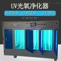 质优价廉光氧催化设备生产厂家光氧设备价格