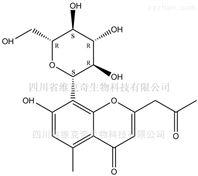 芦荟苦素  30861-27-9 标准品
