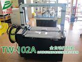 TW-05A1-广东全自动封箱机价格