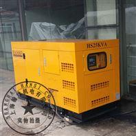 四缸动力20KW柴油发电机HS25KVA