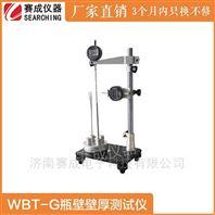 赛成WBT-G壁厚测厚仪测量PET瓶壁底厚度